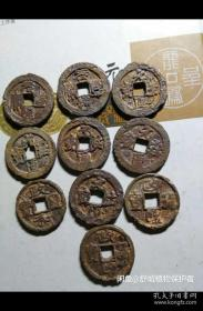 十枚北宋折十铁钱,非常厚重,字口很好,品相一般!当然不能跟铜钱比!历经千年保存如此完好也算难得