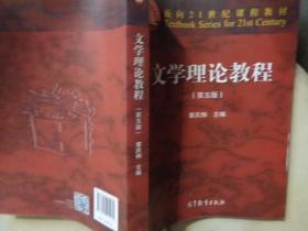 文学理论教程(第五版)
