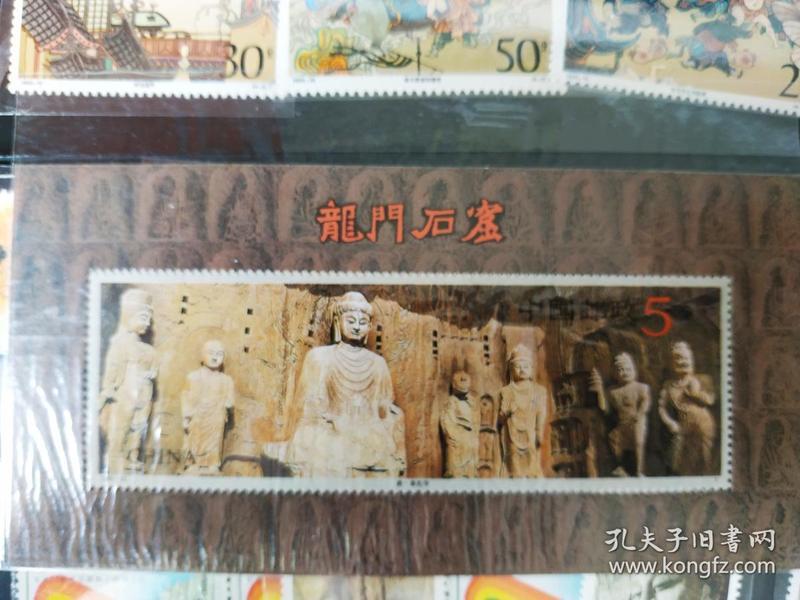 1993-13M 龙门石窟小型张