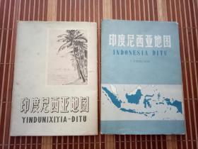 印度尼西亚地图  两种版本