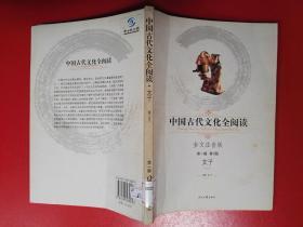 中国古代文化全阅读(第1辑)9:文子(注音版)