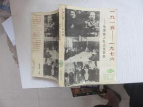 毛泽东人际交往实录 1915 -1976 内有水渍