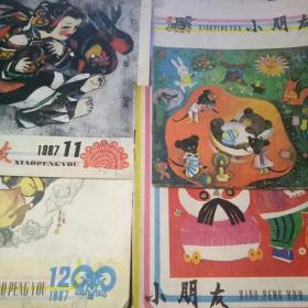 小朋友【1987年第1.2.11.12期 四册合售】