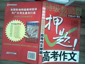 特级教师·全国18个考区高考作文押题2012-2013(凤凰星作文)