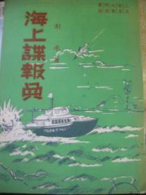 二战谍战小说  :海上谍报员  60年代初版,孤本包快递
