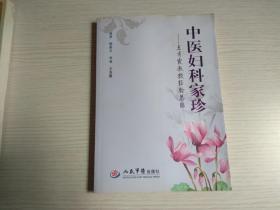 中医妇科家珍:王秀霞教授经验总结