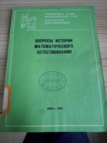 【俄文版】数学自然科学史问题(32开)