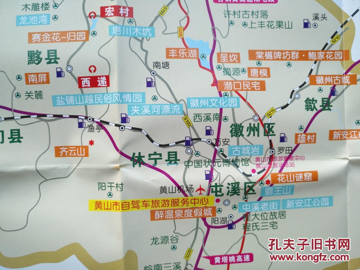 黄山旅游地图 黄山地图 黄山交通图 黄山导游图