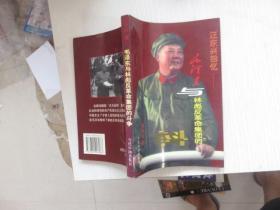 汪东兴回忆---毛泽东与林彪反革命集团的争斗 内附多张图