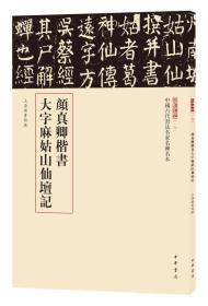 颜真卿楷书 大字麻姑山仙坛记-中国古代书法名家名碑名本-一六