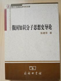 俄国知识分子思想史导论:北京师范大学史学文库