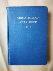 《1916年中国传教年鉴》上海广学会编印 554页 精装 馆书