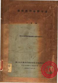 仪礼经传通解考证-1936年版-(复印本)