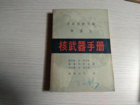 核武器手册(美国的核力量和能力) 一版一印