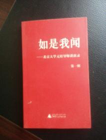如是我闻:北京大学元培导师讲演录