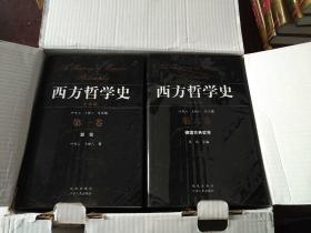 学术版西方哲学史(全8卷)