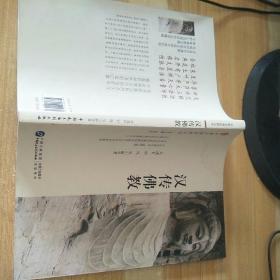 宗教文明品析丛书:汉传佛教
