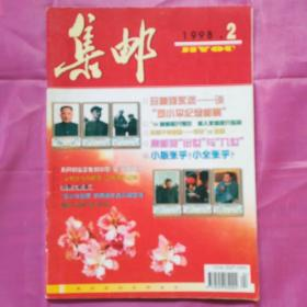 集邮1998.2