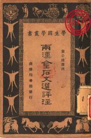 两汉金石文选评注-1935年版-(复印本)-学生国学丛书