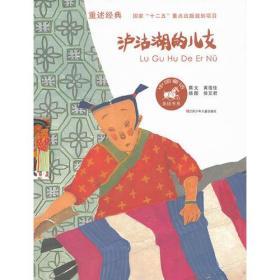 中国童话美绘书系 泸沽湖的儿女