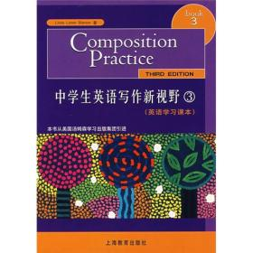 中学生英语写作新视野3(英语学习课本)