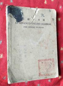 民国外文书 中学适用-高级英文法【民国25年再版】