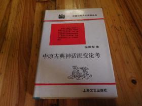 中原古典神话流变论考【中国民俗文化研究丛书】精装