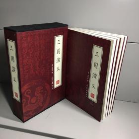 三国演义(全4册)绣像本带函盒 【95品++++  实图拍摄 内页干净 看图下单 收藏佳品 】