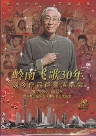 岭南飞歌30年颂今作品群星演唱会——(双碟DVD盒装)