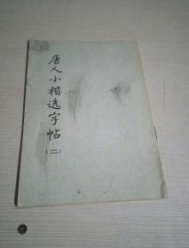 唐人小楷选字帖(二)