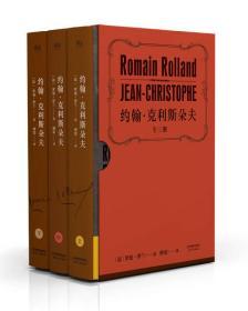 约翰·克里斯朵夫(盒装典藏版全三册)