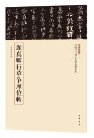 颜真卿行草争座位帖-中国古代书法名家名碑名本-一三