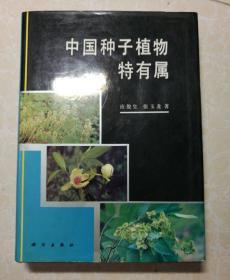中国种子植物特有属