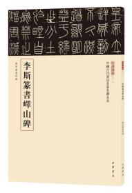 李斯篆书峄山碑-中国古代书法名家名碑名本-0一