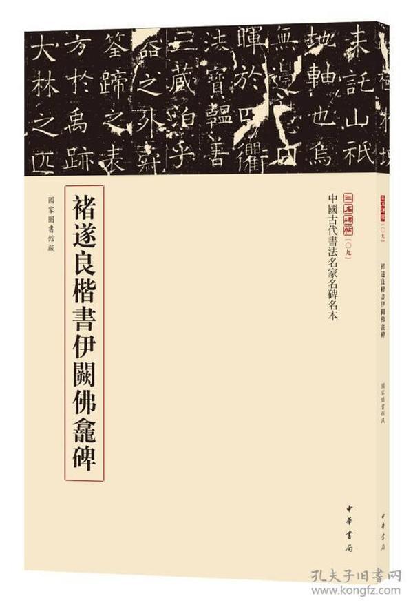 三名碑帖09·中国古代书法名家名碑名本丛书:褚遂良楷书伊阙佛龛碑