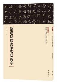 智永真草千字文-中国古代书法名家名碑名本-一0
