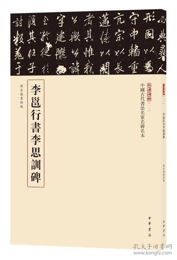 三名碑帖11·中国古代书法名家名碑名本丛书:李邕行书李思训碑