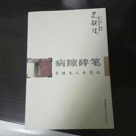 病隙碎笔:史铁生人生笔记