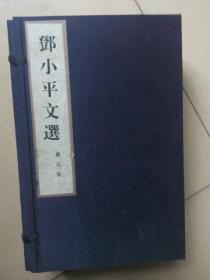 邓小平文选(第三卷)线装一函全4册