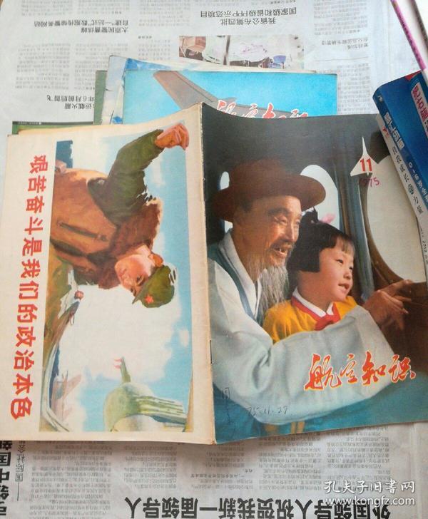 航空知识(1975/11)