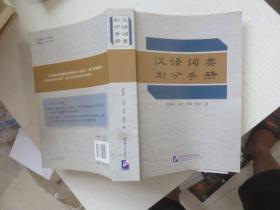 汉语词类划分手册