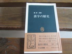 日文原版 苗字の歴史 (中公新书 262) 豊田武 (著)