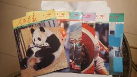 人民画报 1991年(5-10期)6本合售【看图】