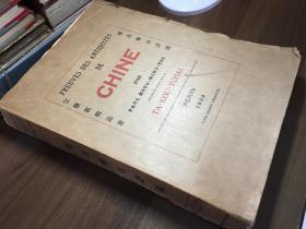 【稀见】1930年霍明志著《达古斋古证录》Preuves des Antiquités de Chine/大开厚册/大量图版