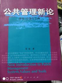 特价!公共管理新论:体系、价值与工具9787010059747