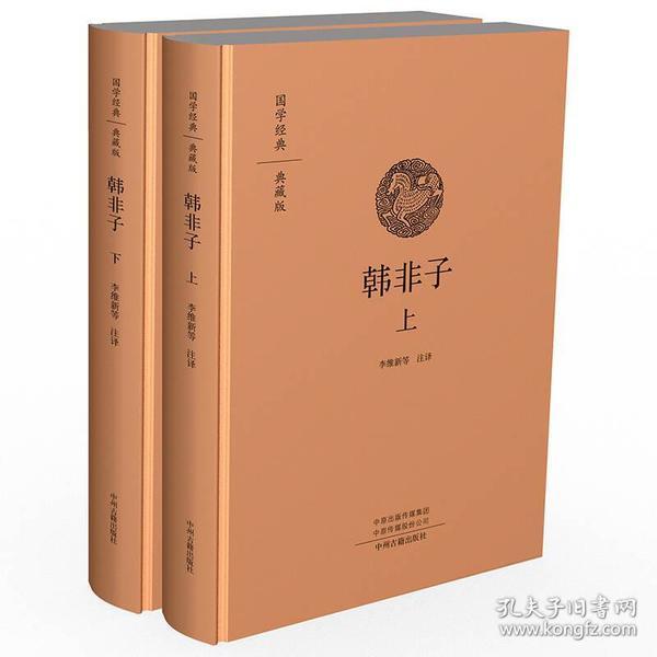 国学经典:韩非子(全两册精装)