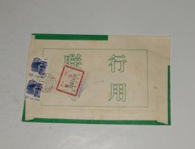 附加费实寄封,联行封(湖北江陵开发费叁角)1993年戳