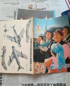 航空知识(1976/8)