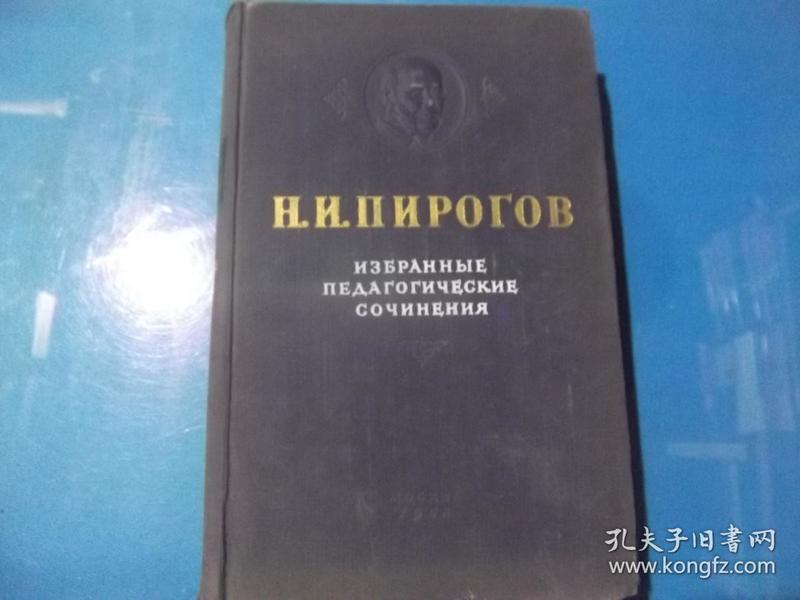 H·比罗果夫教育学著作集  俄文版
