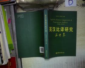 英汉比译研究二十年